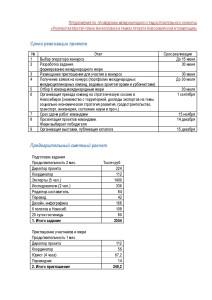 Предложения (этапы, смета)-page-001