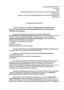 Письмо о международном конкурсе-page-001
