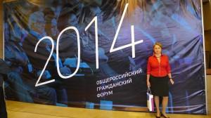 форум 2014г
