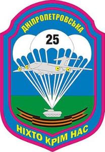 25-та_повітрянодесантна_бригада