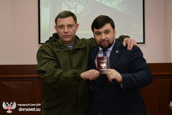 Захарченко и Пушилин и паспорт ДНР