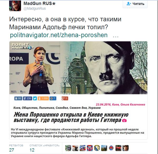 Порошенко и Гитлер