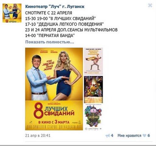 Луч Луганск3