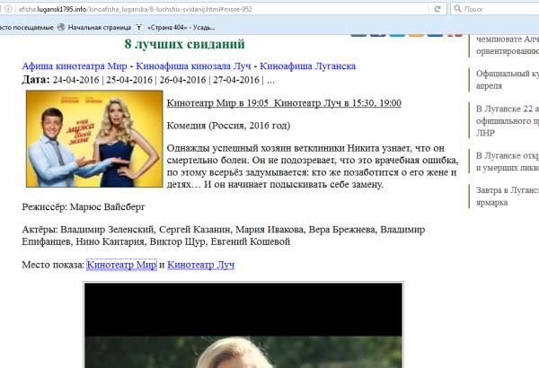 Луч Лугвнск2