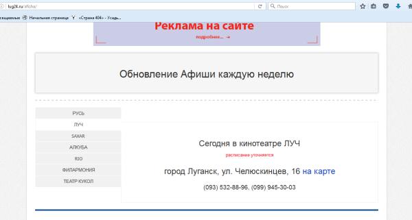Луч Луганск