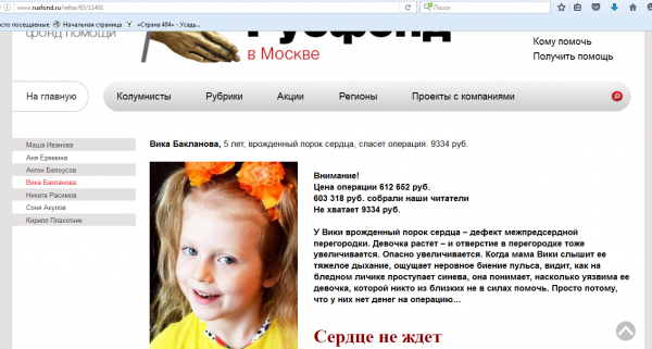 Вика Бакланова