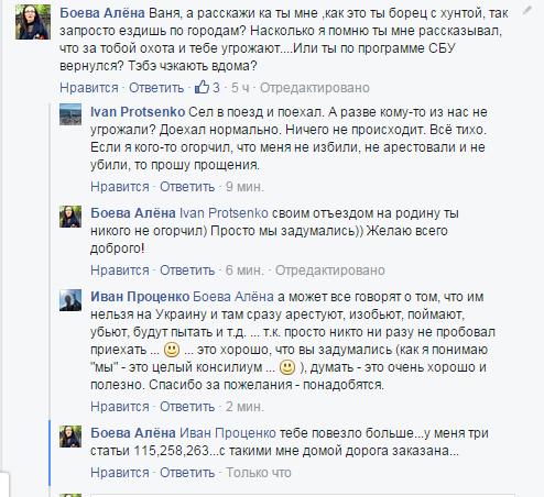 Боева Проценко