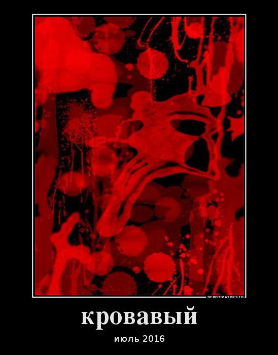 Кровавый июль 2016