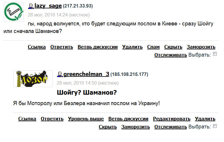Мнения о после на Украину