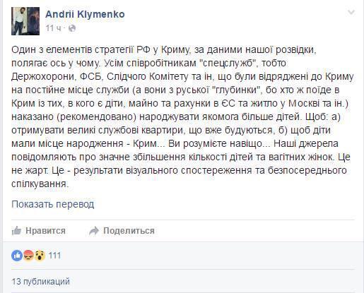 Клименко про Крым