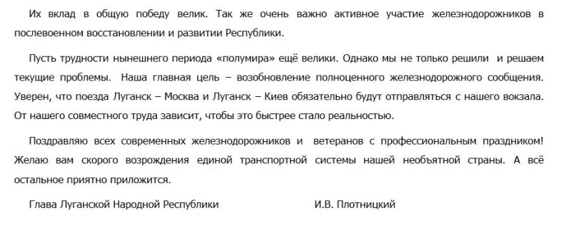 Поздравление от имени Плотницкого3