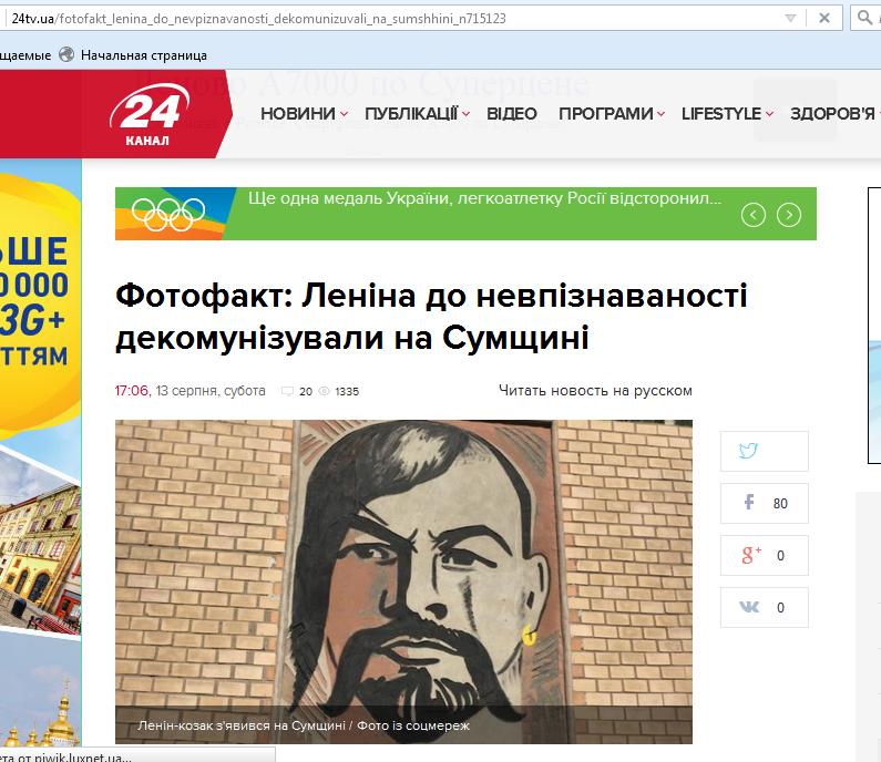Сумщина Ленин