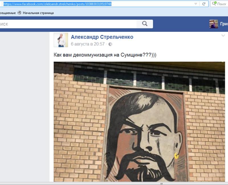 Сумщина Ленин2