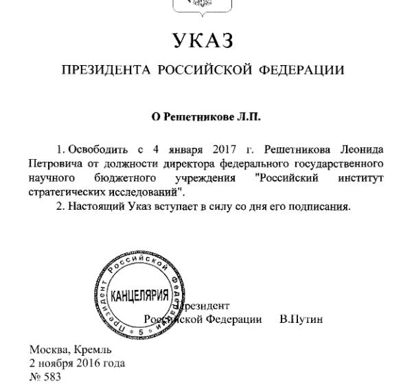 Указ 583