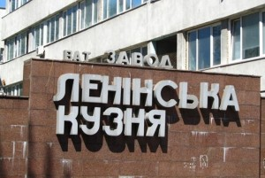 Kievskiy-zavod-Leninskaya-kuzn