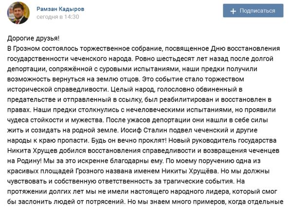 Кадыров1