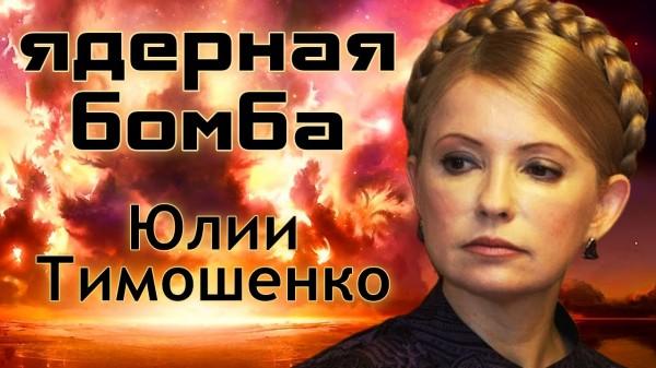 yadernaya-bomba-yulii-timoshenko1