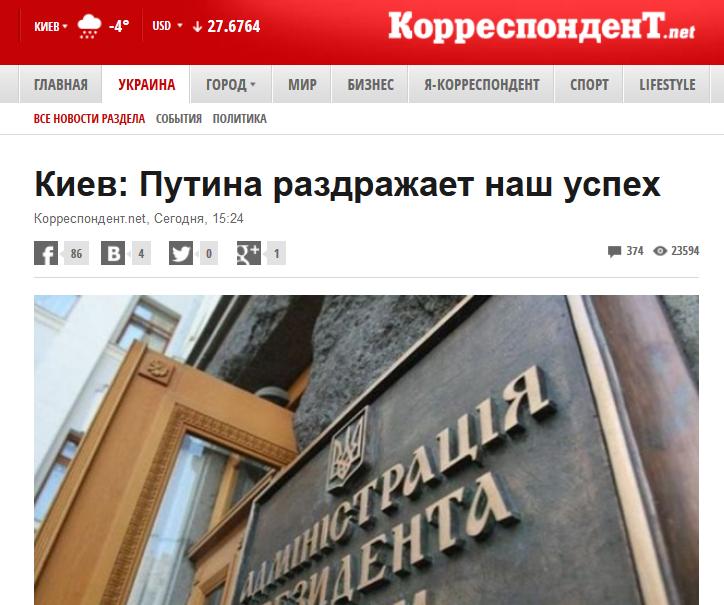 Киев про Путина