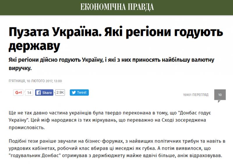 Пузата Украина