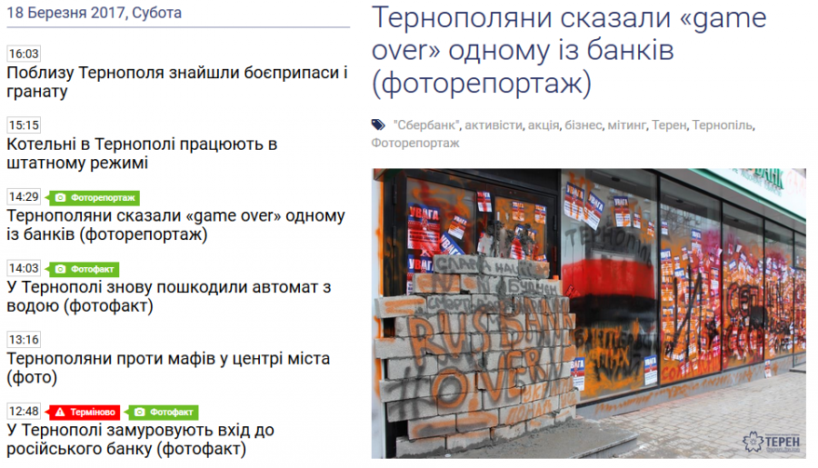 Сбербанк Тернополь