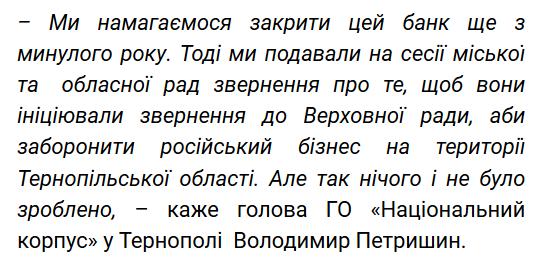 Сбербанк Тернополь2