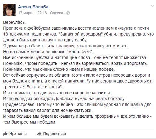 Балаба про Приднестровье