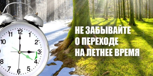 letnee_vremya