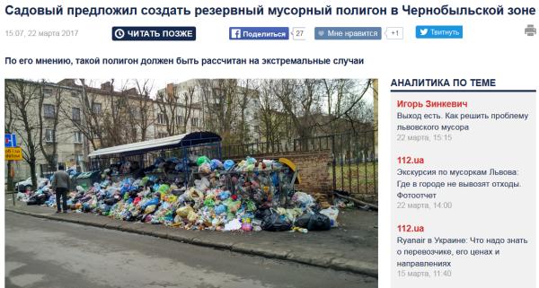 Садовый мусор и Чернобыль