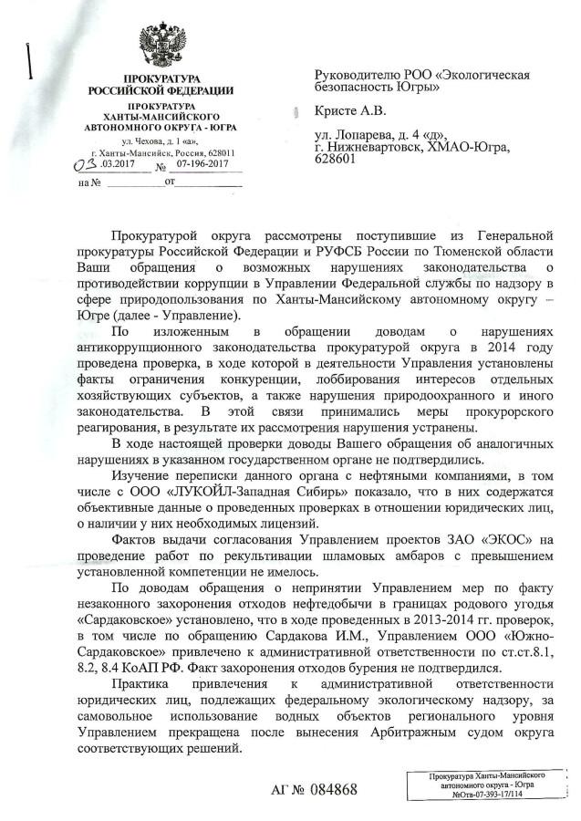 ответ прокуратуры за жалобу Ген.пр. ФСБ 07-196-2017-1.jpg