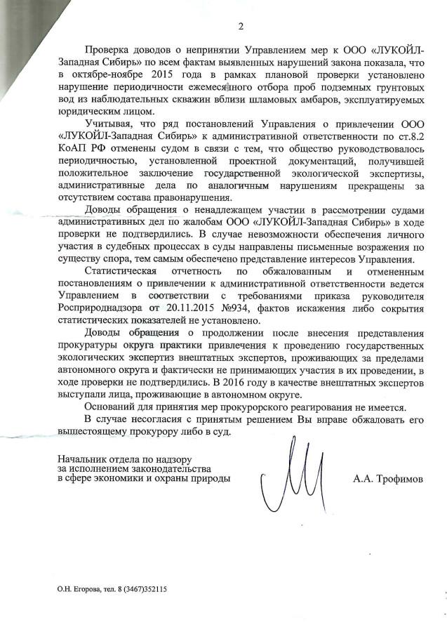 ответ прокуратуры за жалобу Ген.пр. ФСБ 07-196-2017-2.jpg
