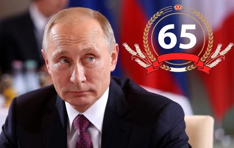 День рождения Путина 65 фото