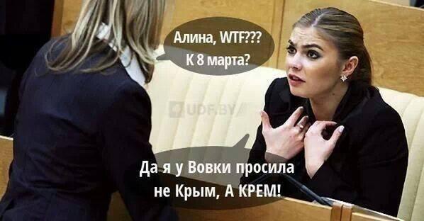 """Кабаева не хочет, чтобы ее причисляли к """"сборищу недоумков"""""""