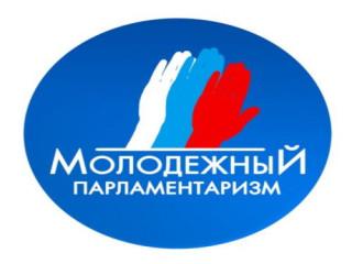 Единое молодежное парламентское движение России