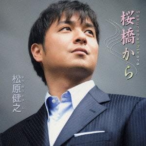 Takeshi Matsubara.jpg