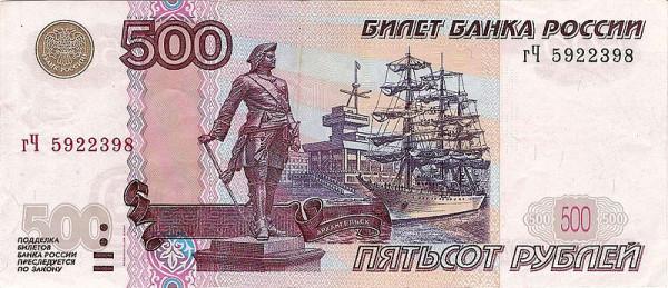 Banknote_500.jpg