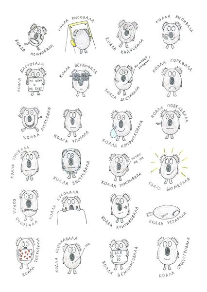 множественные коалы