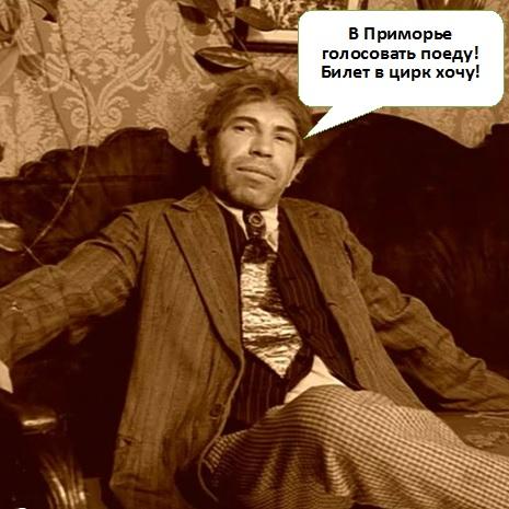 Шариков и Приморье