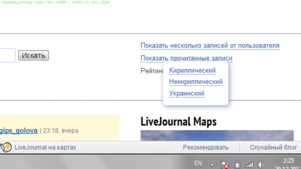 Кириллица-(не)Украинница