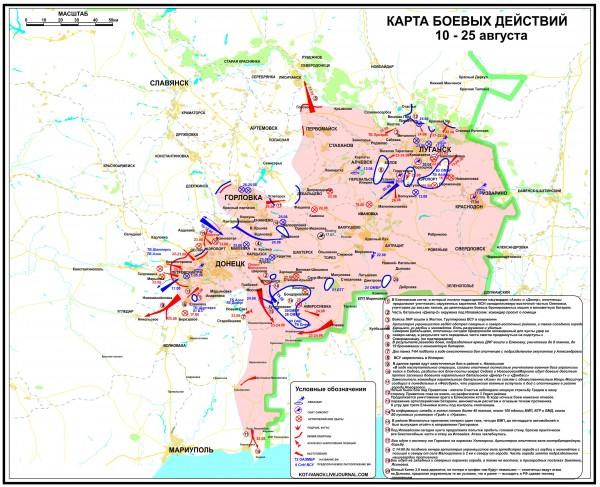 карта боевых действий на 25.08.2014 г.