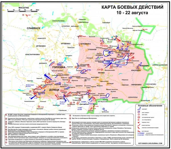карта боевых действий на 22.08.2014 г.