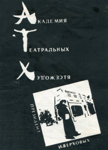 АТХ_20