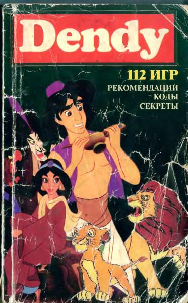 112 игр Dendy - 1996_1
