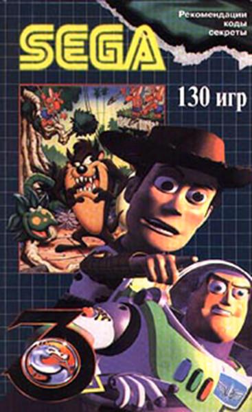 [АСТРЕЯ] 130 игр для SEGA - Рекомендации, коды, секреты [1997]_1