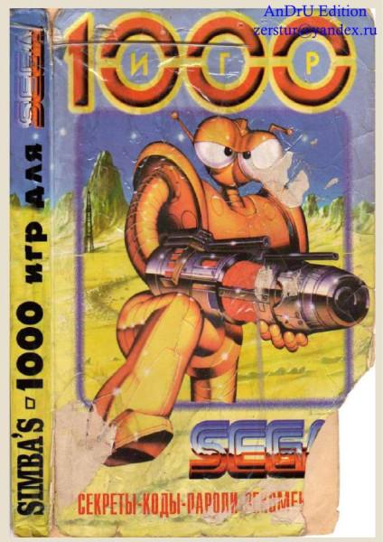 1000 игр для Sega Mega Drive II (СПб_1999)_1