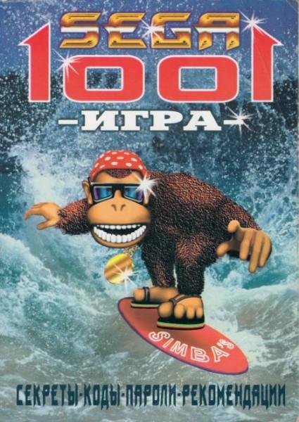 1001 игра для Sega Mega Drive II (СПб_1999)_1
