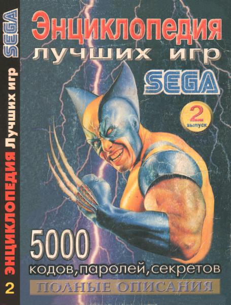 Энциклопедия лучших игры SEGA выпуск 2_001