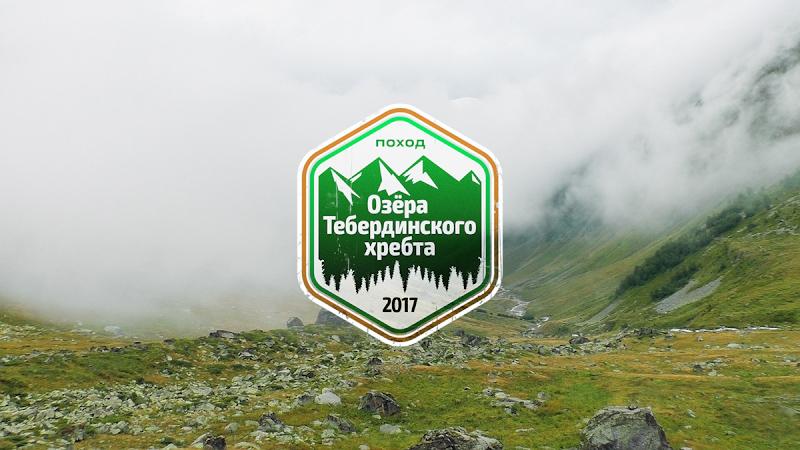 Кавказ 2017. Часть 1. Перевал Азгек
