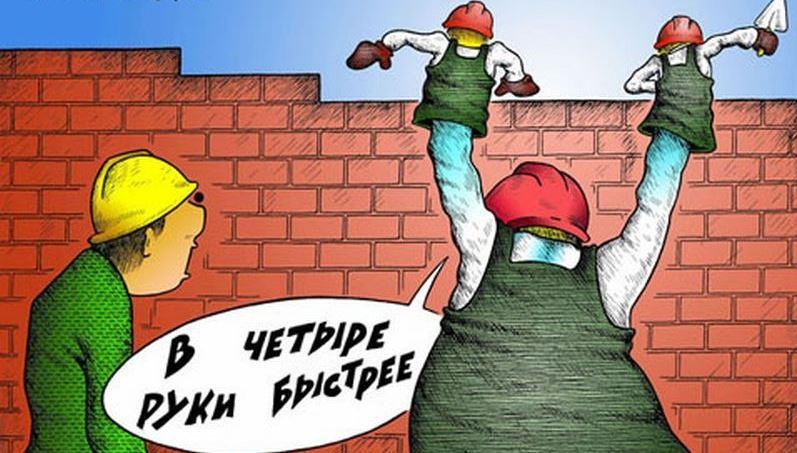 Прикольная картинка про строителей, путин картинка