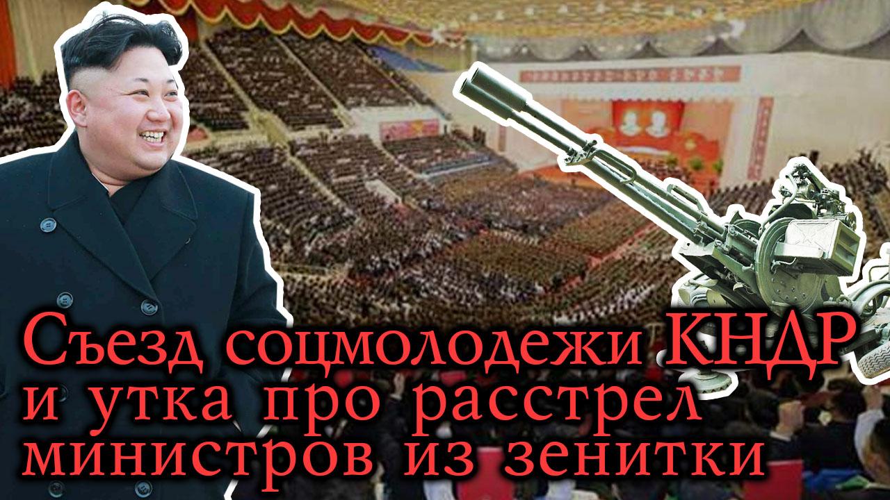 9-й съезд социалистической молодежи КНДР и утка про расстрел министров из зенитки