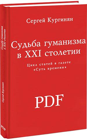Книга «Судьба гуманизма в XXI столетии» и другие книги движения «Суть времени» в формате PDF